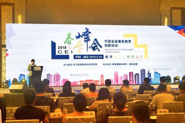 中国全面素质教育创新论坛春季峰会在宁召开
