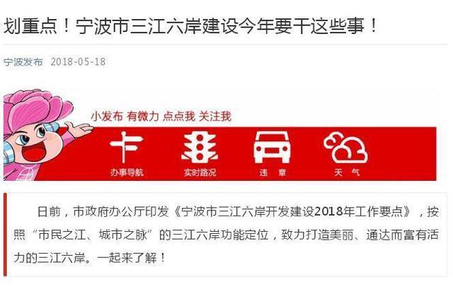 宁波市政府发布 三江六岸开发建设2018工作要点