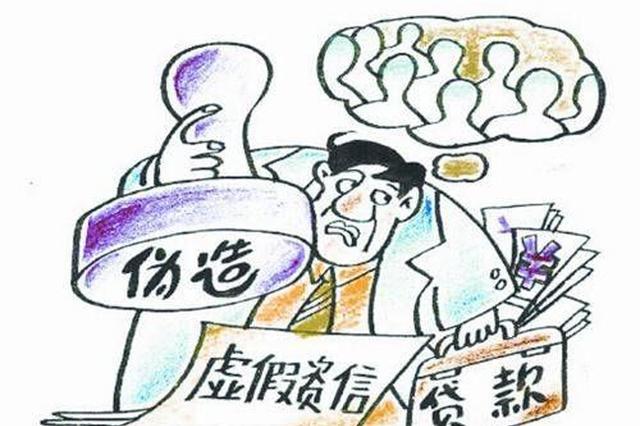宁波一公司骗贷31亿两人获刑:虚构大宗交易