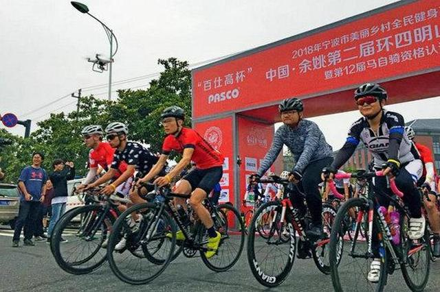 中国余姚第二届环四明山自行车骑游大会圆满落幕