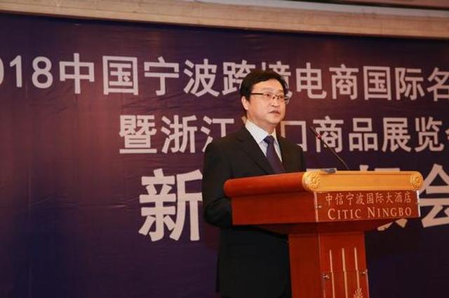 2018中国跨境电商国际名品博览会下周五将在宁波开幕