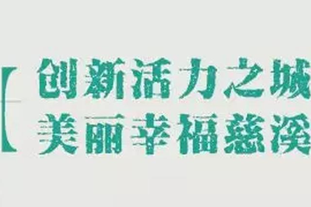 慈溪5月21日至5月27日计划停电信息