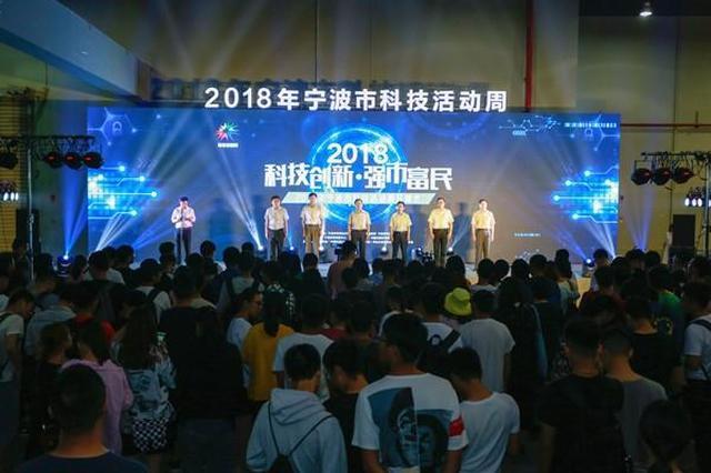 一大波科技活动等你来 2018年宁波市科技活动周启幕