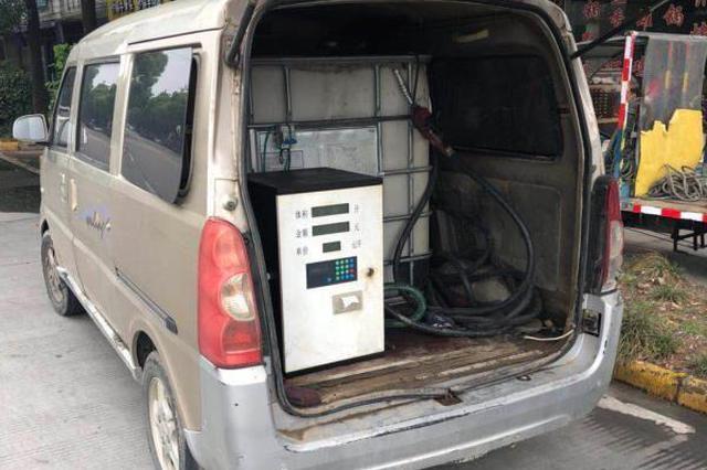 小小面包车改装成加油车 慈溪交警消除一颗定时炸弹