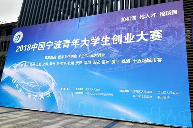 2018中国宁波青年大学生创业大赛启动 最高奖20万