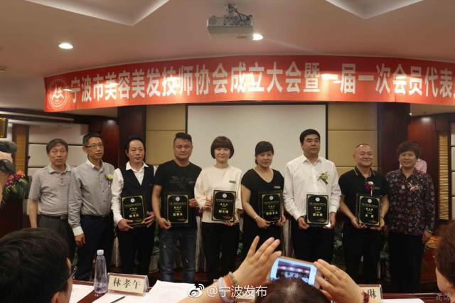 宁波美容美发行业成立技师协会 84名业内人士齐聚探讨