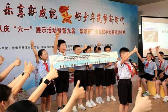慈溪打造红领巾社团里的快乐六一 少儿歌手大赛启幕