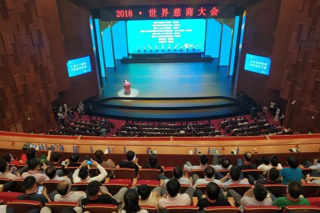 11个国家和地区的慈商代表 在慈溪参加世界慈商大会