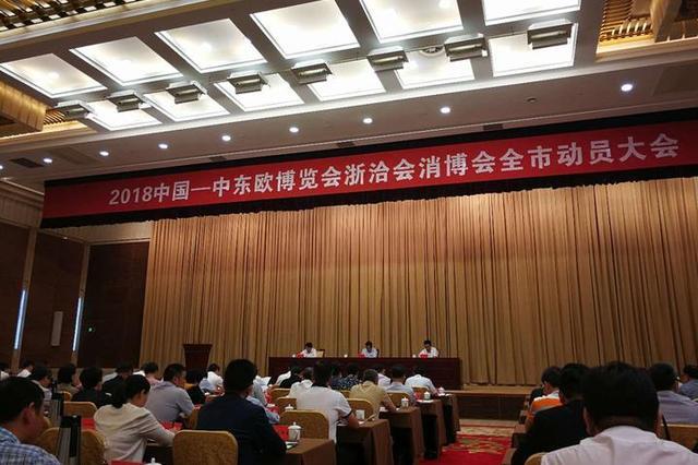 宁波举行三会动员大会 邀请5000多位境内外人员赴会