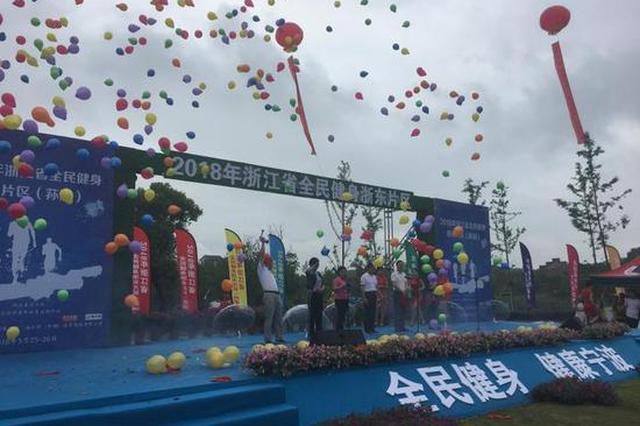 省全民健身浙东片区举行 800人不畏风雨共享全民健身