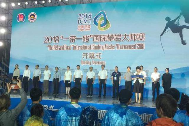 2018一带一路中国宁波国际攀岩大师赛在海曙举行