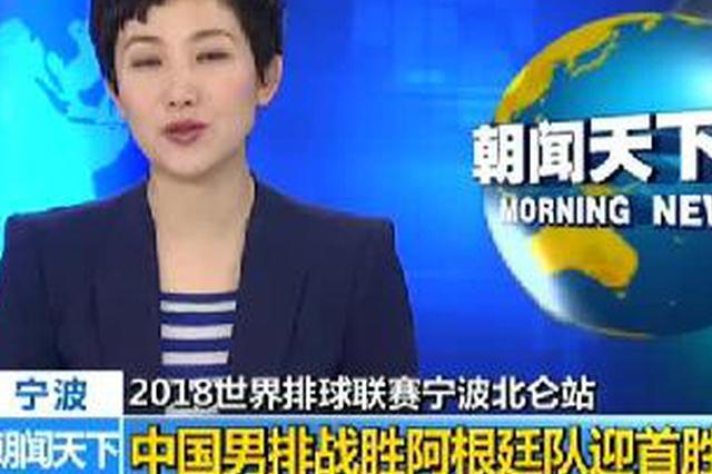 2018世界排球联赛宁波北仑站 中国男排战胜阿根廷队迎首胜