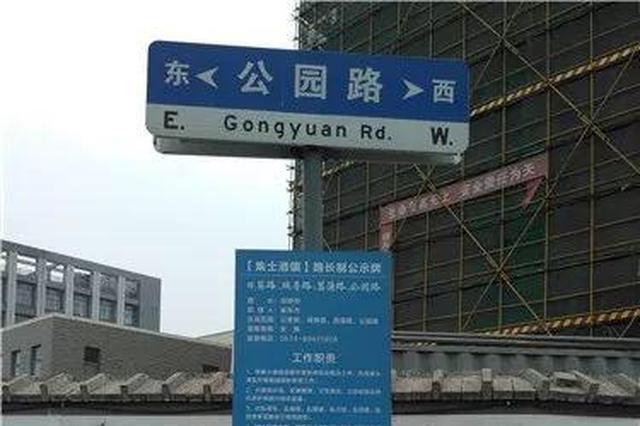 道路重名傻傻分不清 请注意海曙部分路名要变化