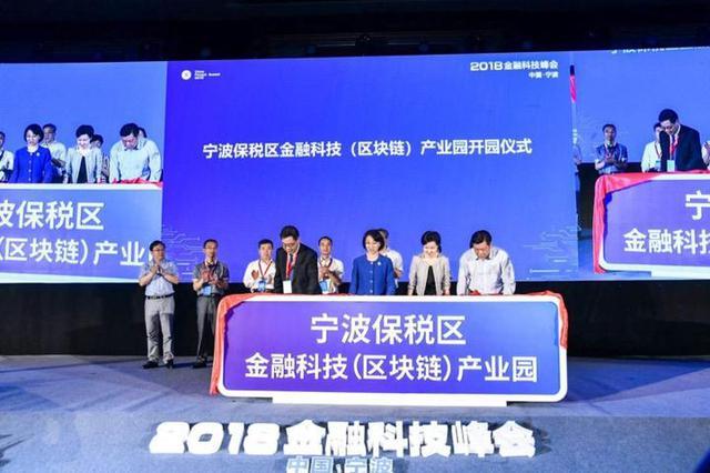 宁波金融科技产业园开园 一批科技企业首批入驻