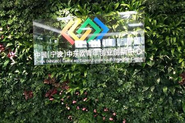 中国宁波中东欧青创中心揭牌 吸引海外创业人才报名
