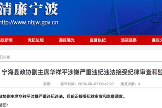宁海县政协副主席华祥平涉嫌严重违纪违法