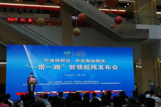 一带一路智慧航线发布 将提升宁波港口辐射带动力和影响力