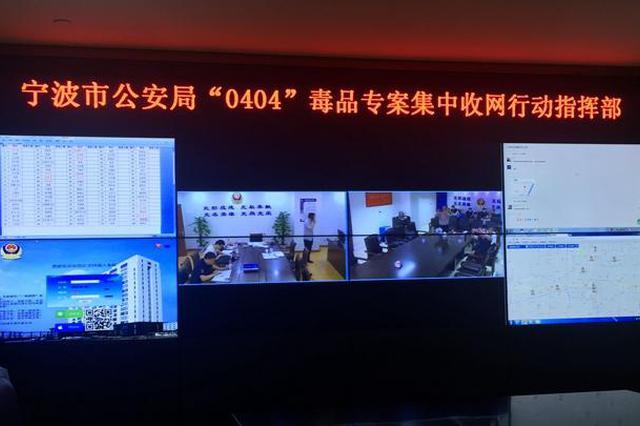 宁波破获一起毒品大案 千余警力出动抓获嫌犯154名