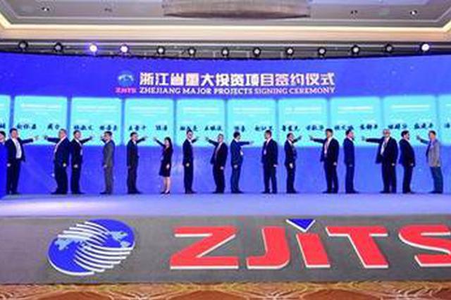 大手笔 浙洽会签约重大项目24个总投资658.9亿