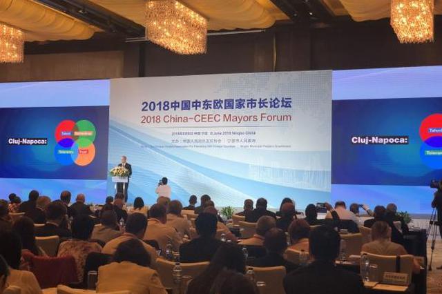 推进对外开放 2018中国中东欧国家市长论坛在甬举行