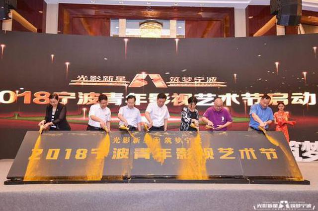 2018宁波青年影视艺术节启动 三大版块六项主体活动