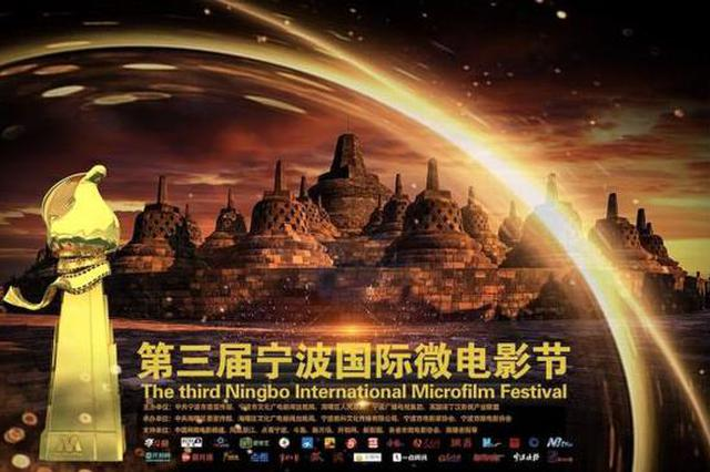 第三届宁波国际微电影节全球征片启动 截止到9月6日