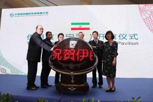 伊朗国家馆在宁波进口中心10号馆开馆 展厅面积240平