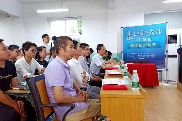 鄞州开办未来工匠大师培育班 还举行师徒结对仪式