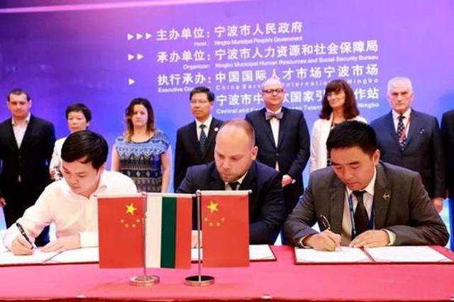 宁波与中东欧国家签4项合作协议 搭高层次人才交流平台