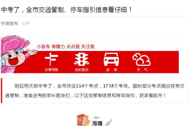中考期间宁波全市交通管制 停车指引信息要看仔细