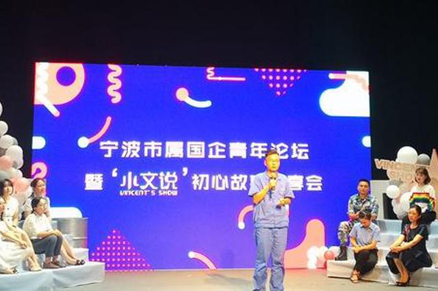 听宁波市属国企青年们讲述职业生涯中的难忘故事