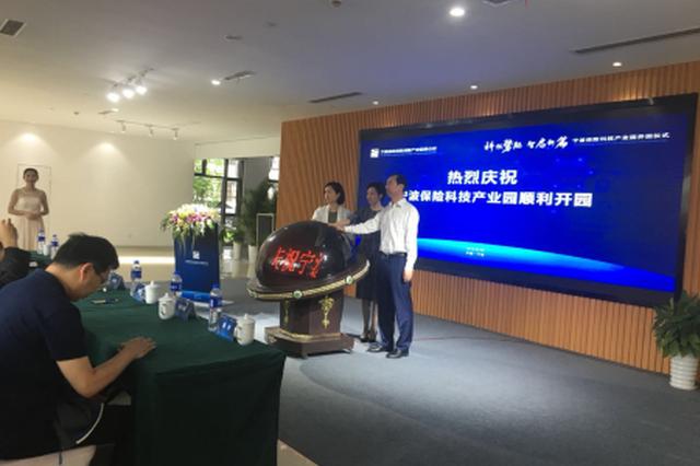 保险科技产业园落户宁波 重构宁波保险行业生态圈