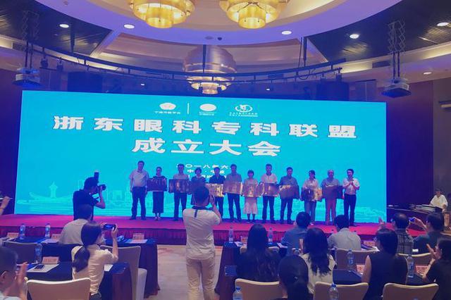 甬绍舟三地60余家医院成立浙东眼科专科联盟