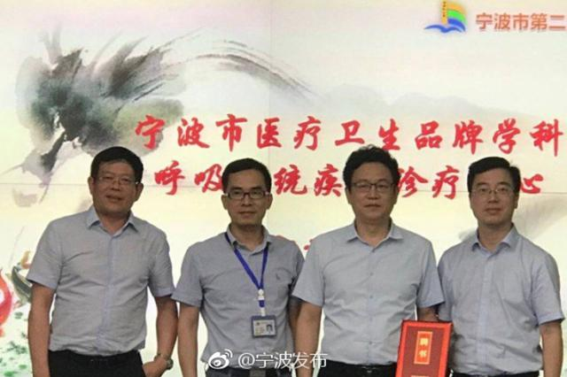 宁波首批品牌学科呼吸系统疾病诊疗中心启动