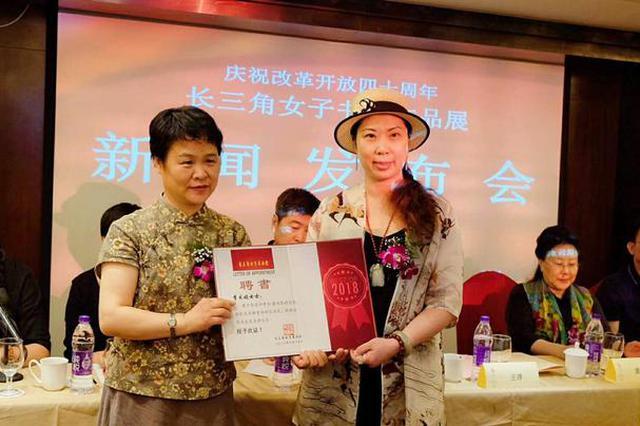 宁波首位花鸟画博士被聘为长三角女子书画院名誉院长