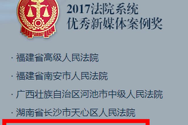 慈溪法院荣获全国政法系统优秀新媒体案例奖