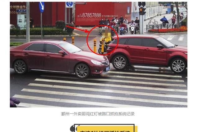 宁波交警曝光闯红灯照片 注意城区6个路口有抓拍