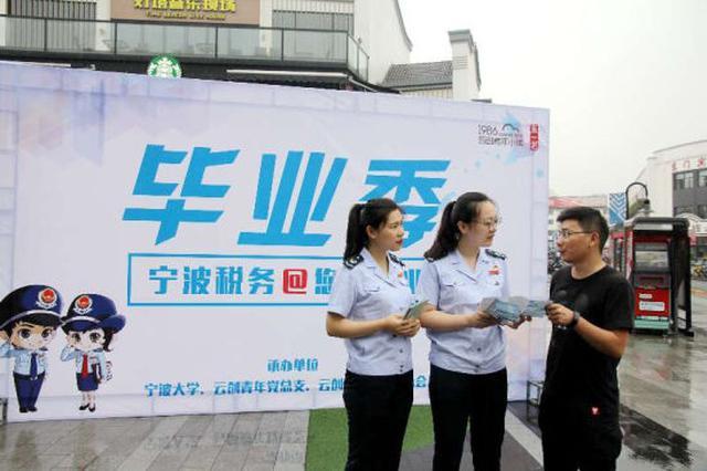 宁波江北税务部门服务毕业季 浇灌青年创客梦