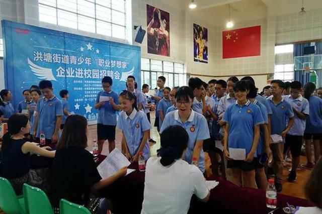 江北洪塘200多名中学生找工作 职场体验很真实