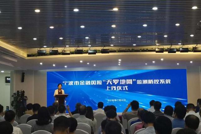宁波市金融风险天罗地网监测防控系统正式上线