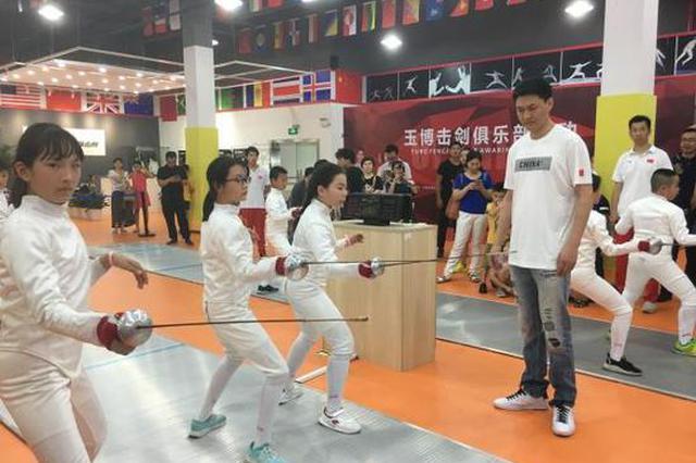 甬一场击剑训练课拉开序幕 由2008年奥运会冠军来教