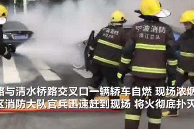 宁波一辆刚提的二手车突然自燃 瞬间成火车