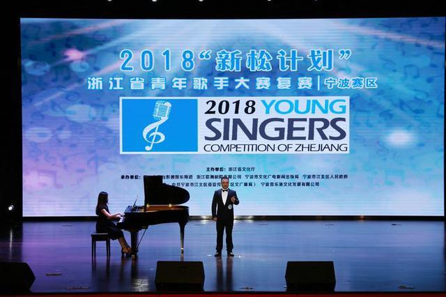 唱响宁波音乐港 2018省青歌赛复赛江北开唱