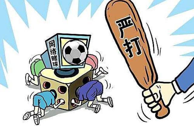 余姚男子组织网络赌球被刑拘 1个月吸纳赌资17余万元