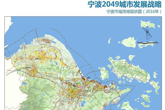 全面对接上海推动杭甬一体 2049宁波发展战略来了
