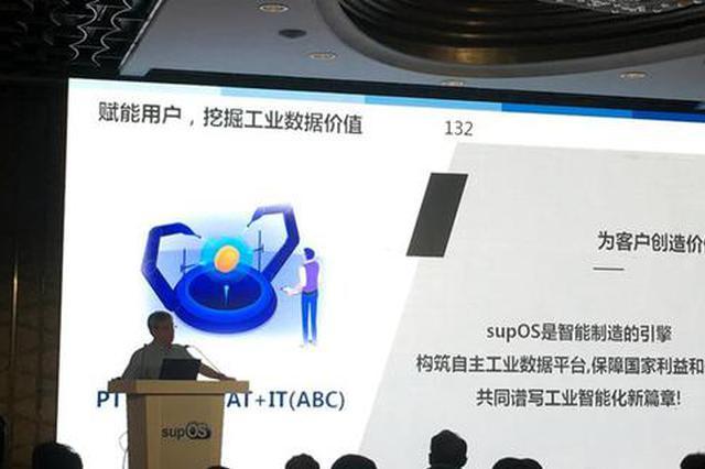 工业APP商店来了 中国首个工业操作系统宁波问世
