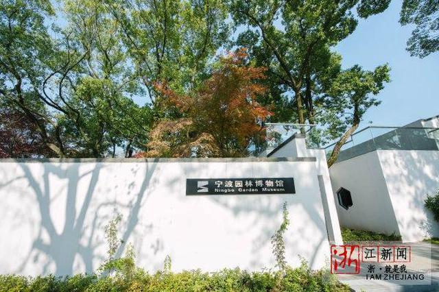 宁波园林博物馆暑期夏令营报名开始