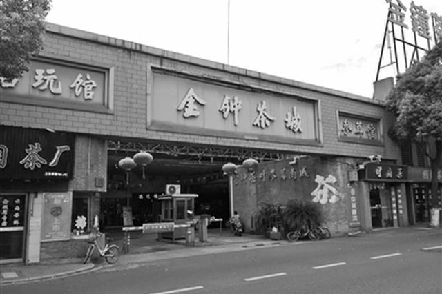 金钟茶城要搬迁 已划入征收地块范围