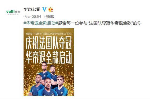 法国队夺冠 华帝在宁波大区经销商准备百万现金退款