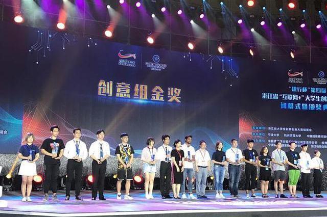 浙江省互联网+大学生创业创新大赛昨天在宁波闭幕